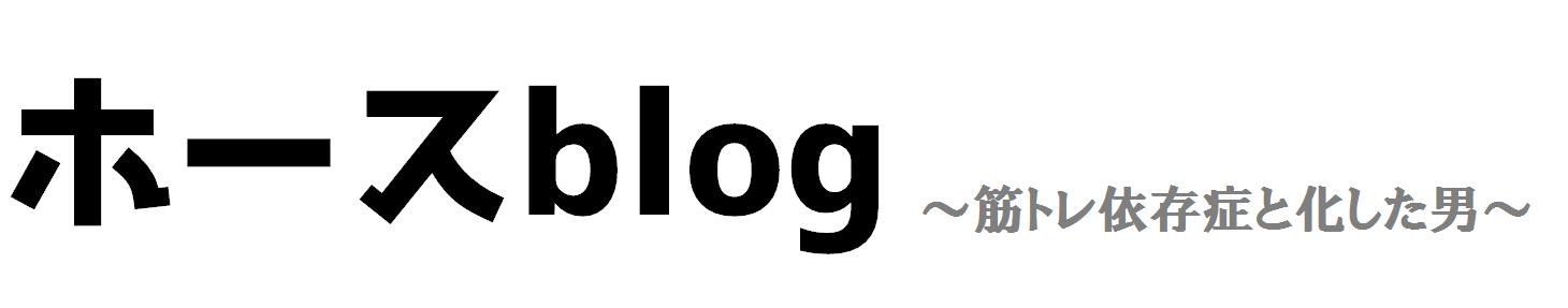 ホースブログ